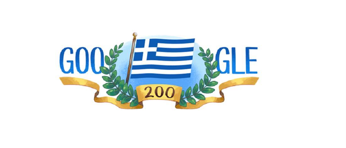 25η Μαρτίου: Doodle της Google για τα 200 χρόνια από την Ελληνική Επανάσταση