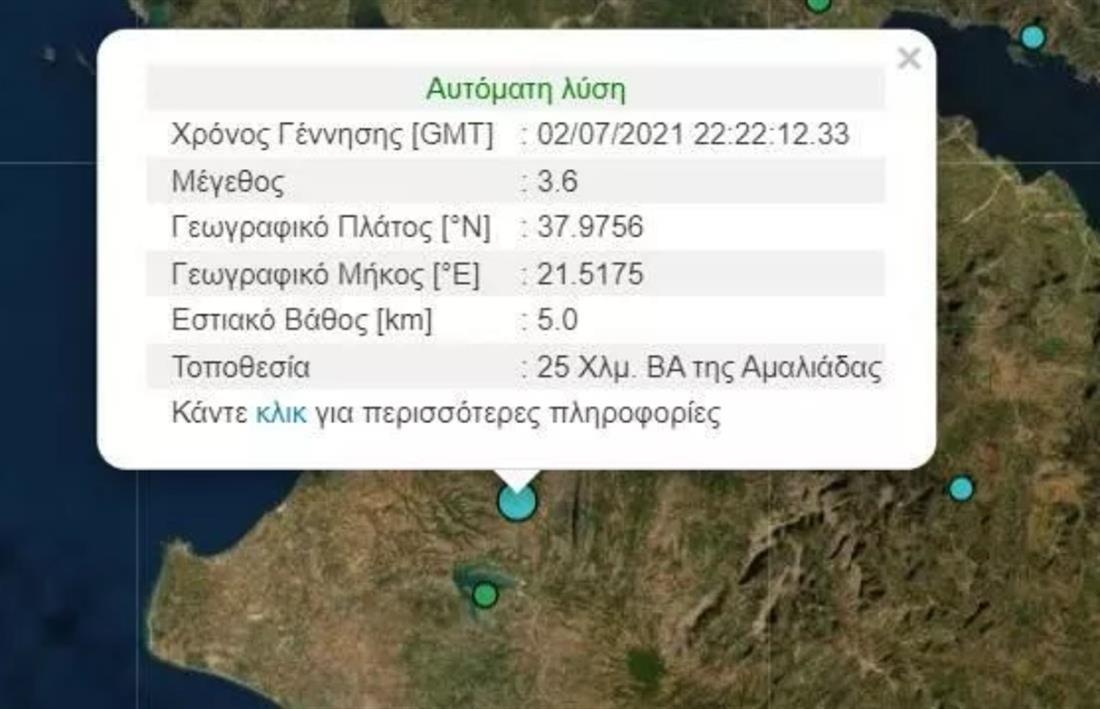 Σεισμός - Αμαλιάδα