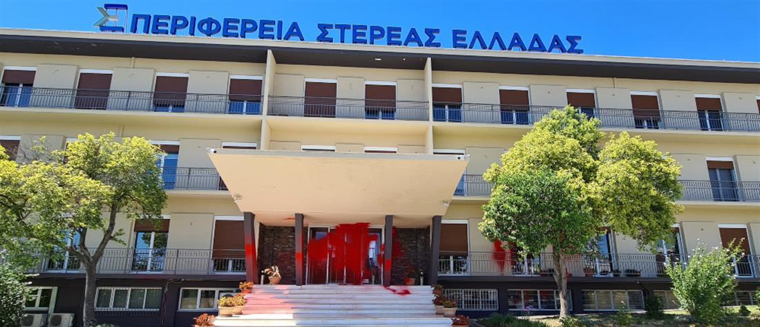 """Ρουβίκωνας: """"Επίσκεψη"""" στην Περιφέρεια Στερεάς Ελλάδας για την Εύβοια"""