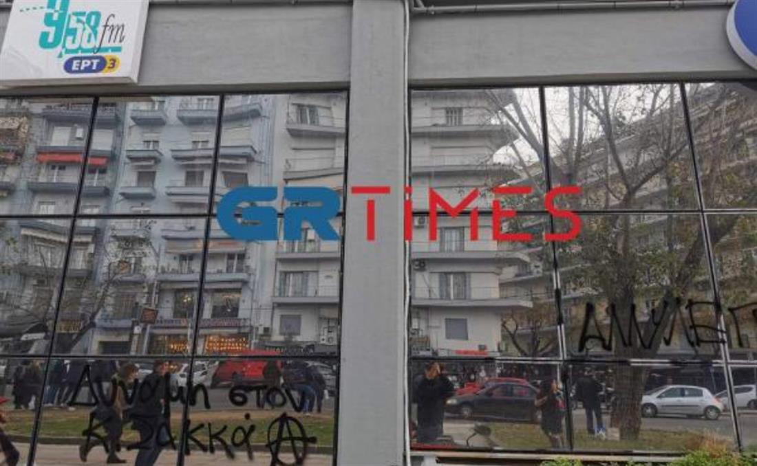 Ραδιόφωνο ΕΡΤ 3 - Θεσσαλονίκη