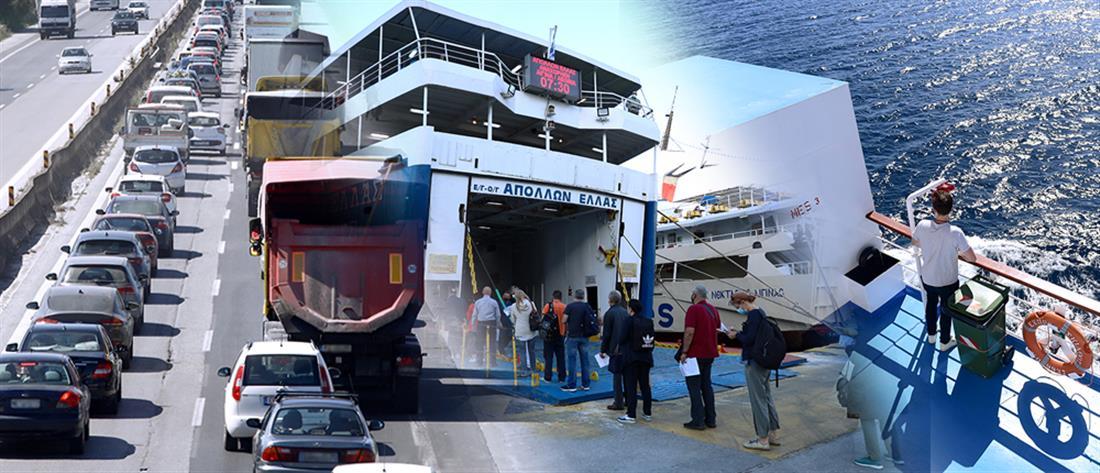 Τουρισμός - άνοιγμα τουρισμού - μετακινήσεις - πλοία - κίνηση - δρόμοι