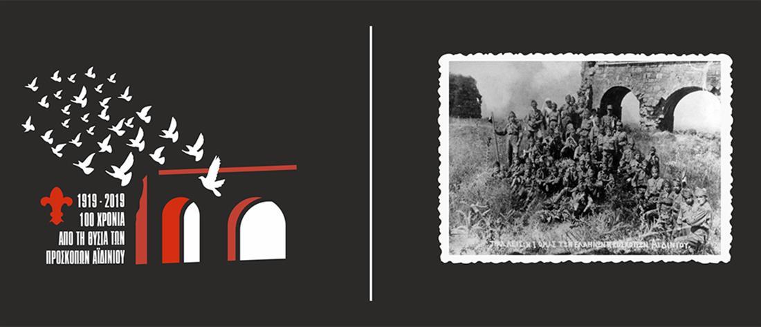 Η θυσία των προσκόπων του Αϊδινίου (εικόνες)