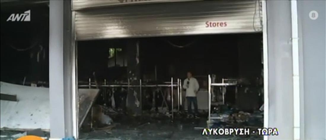 Φωτιά σε κατάστημα στη Λυκόβρυση (βίντεο)