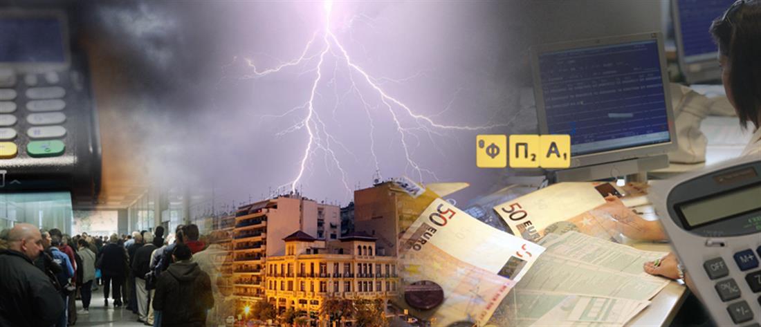 Πολυνομοσχέδιο: τι αλλάζει για φόρους, εξωδικαστικό, δημόσια περιουσία και κρατικά διαθέσιμα
