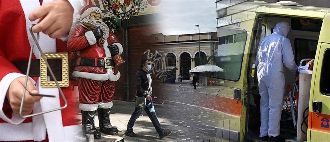 Κορονοϊός: μοναχικά Χριστούγεννα και lockdown μέχρι τις γιορτές εισηγούνται οι ειδικοί