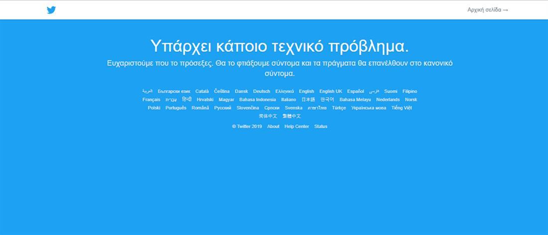 """""""Έπεσε"""" το Twitter"""