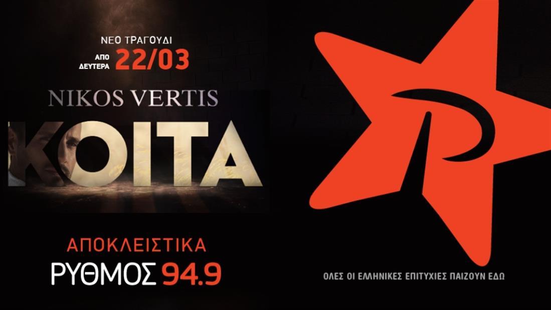 Κοίτα - Νίκος Βέρτης - ΡΥΘΜΟΣ 949