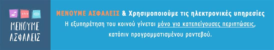 ΕΦΚΑ - ΟΔΗΓΙΕΣ - ΗΛΕΚΤΡΟΝΙΚΑ ΡΑΝΤΕΒΟΥ