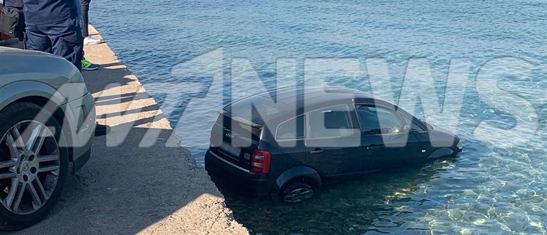 Έριξε το αυτοκίνητο στη θάλασσα και πήγε για…μπακαλιάρο σκορδαλιά