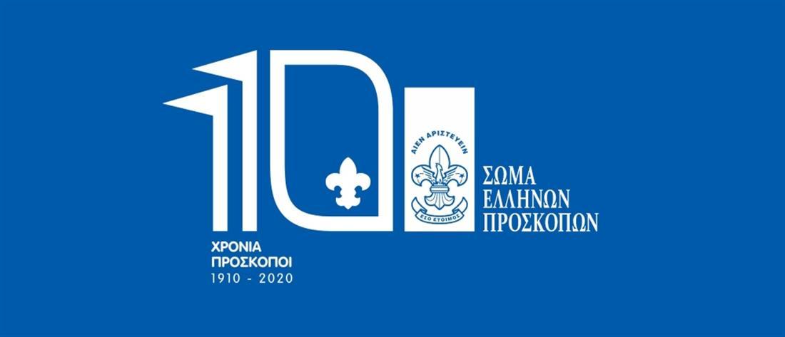 Το Σώμα Ελλήνων Προσκόπων ανακοίνωσε αναστολή δράσεων