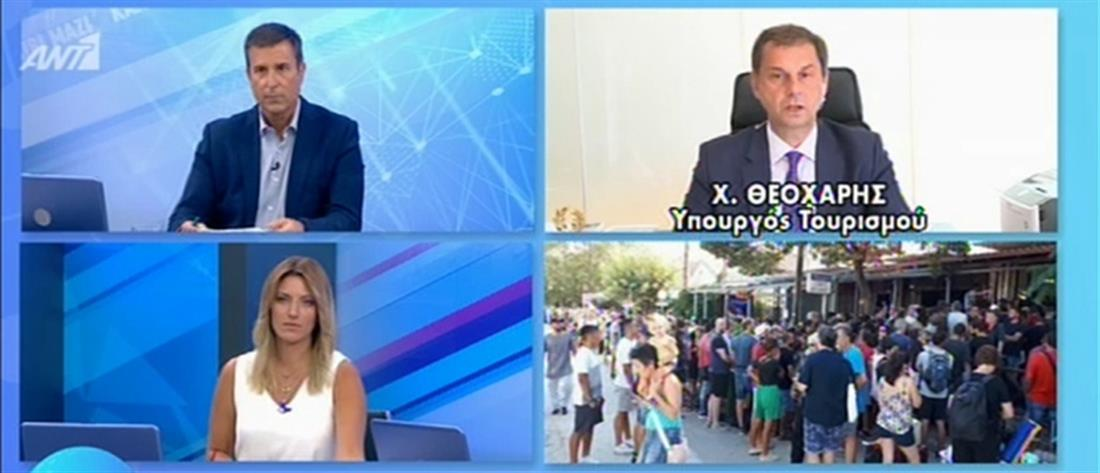 Θεοχάρης στον ΑΝΤ1: η αντίδραση μας στο πρόβλημα στη Σαμοθράκη ήταν άμεση (βίντεο)