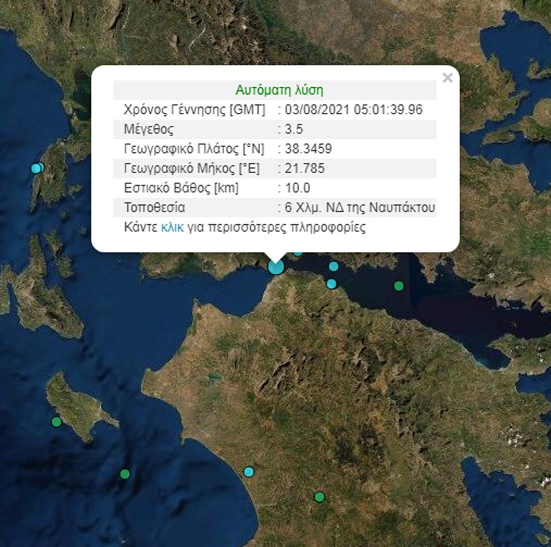 σεισμός - Ναύπακτος