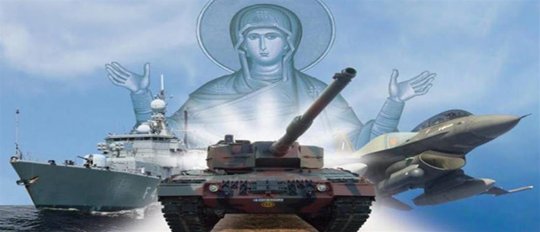 Ημέρα των Ενόπλων Δυνάμεων