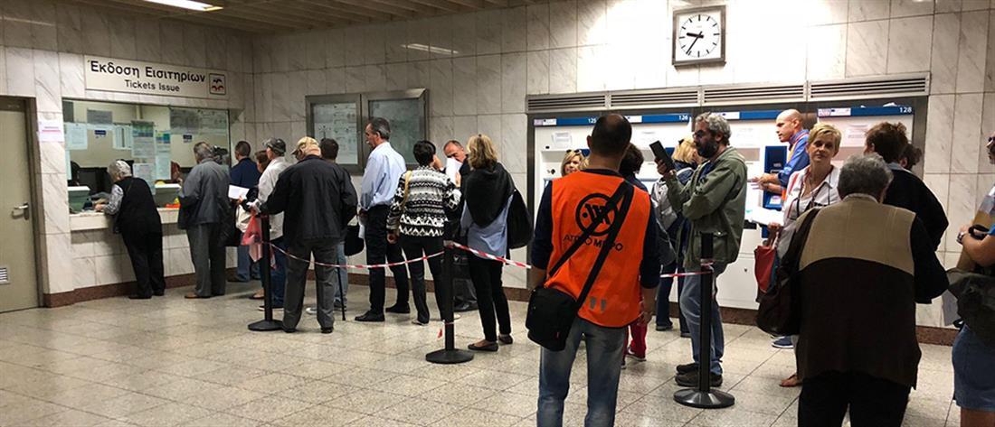 Ξέμειναν από ρολά εισιτηρίων οι σταθμοί του Μετρό