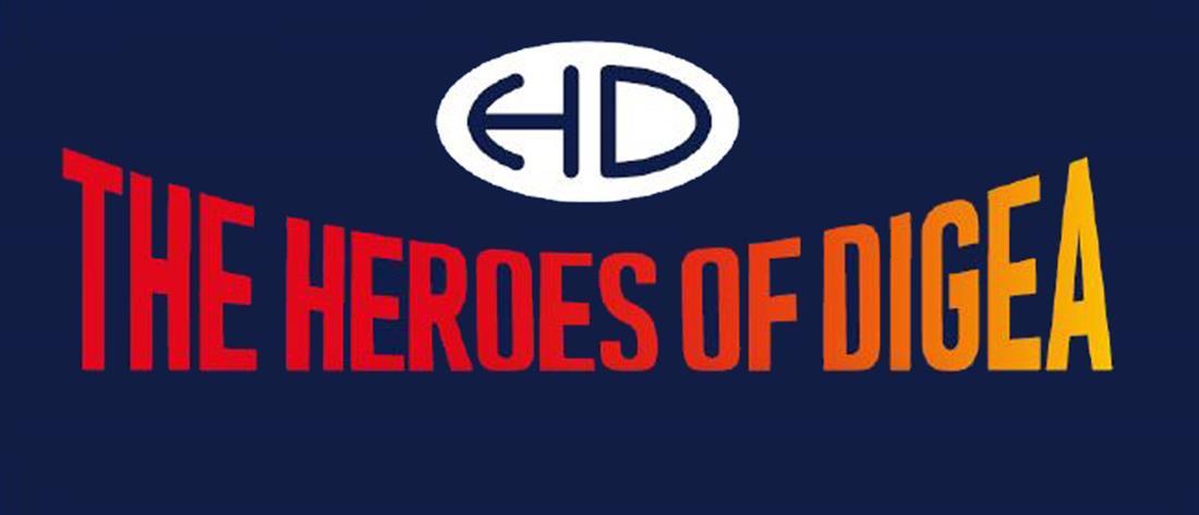 """Ο ΑΝΤ1 στηρίζει τους """"Ήρωες της Digea"""""""