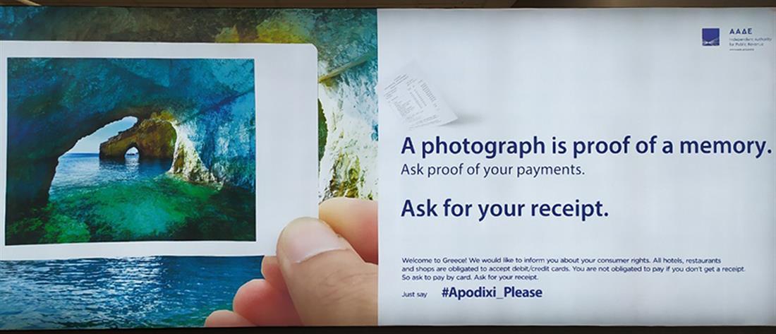 """""""Apodixi Please"""": Το μήνυμα της ΑΑΔΕ στους τουρίστες"""