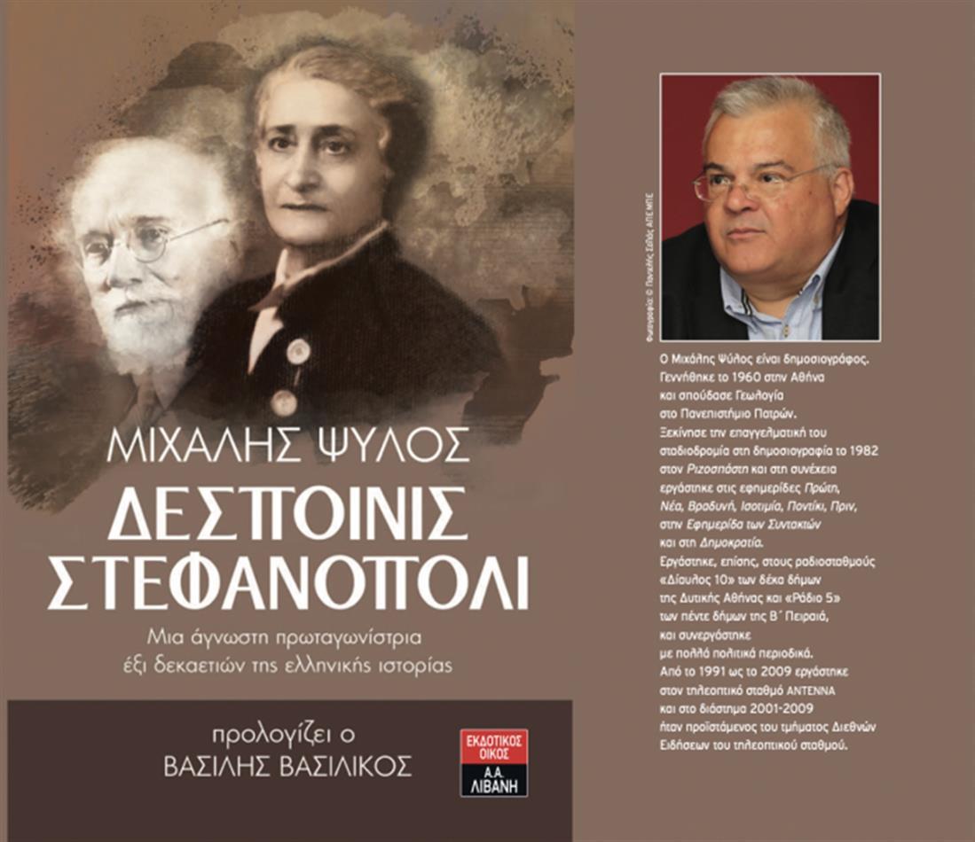 Βιβλίο - Δεσποινίς Στεφανόπολι - εκδόσεις «Λιβάνη» - Μιχάλης Ψύλος