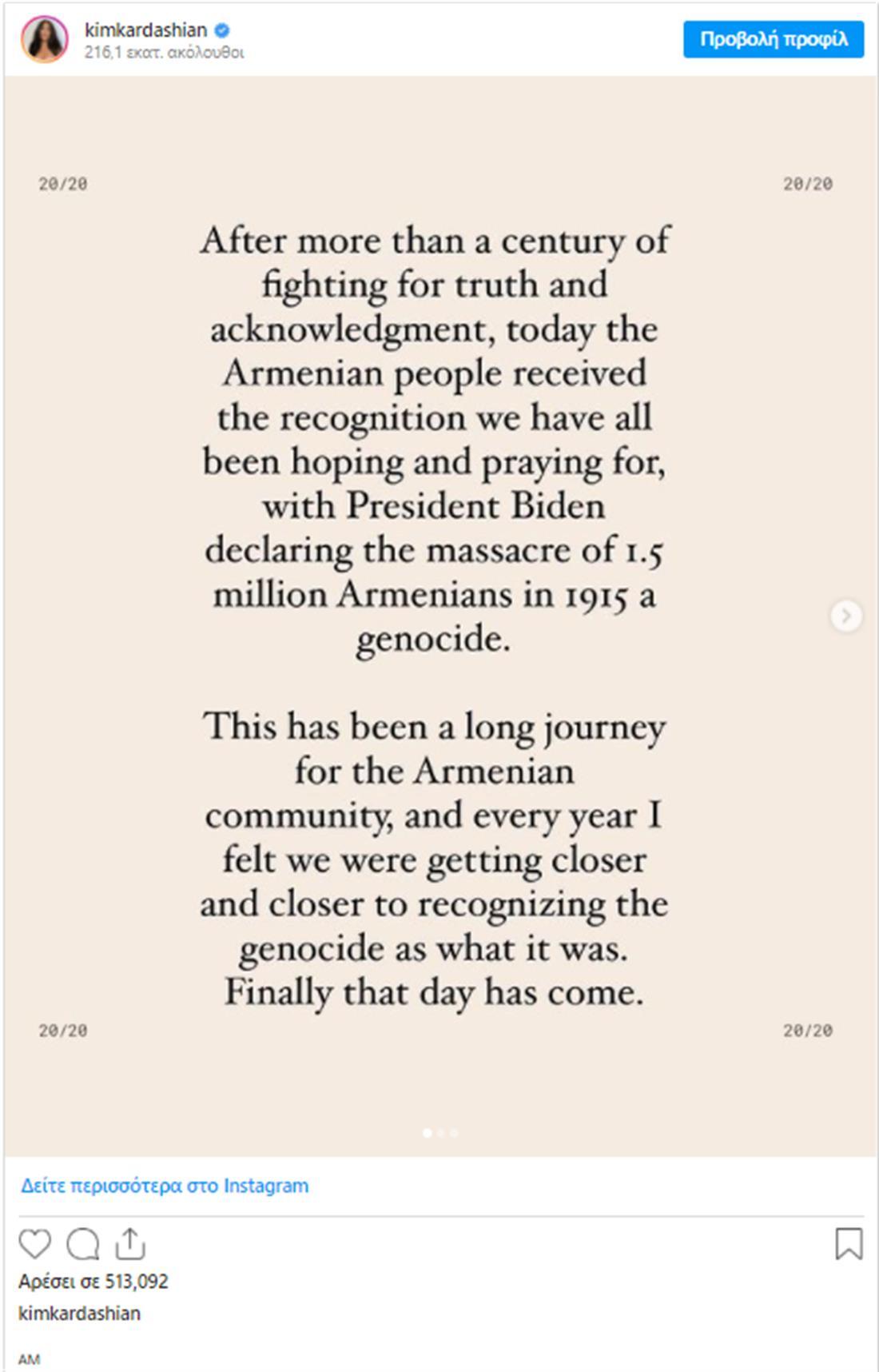 Κιμ Καρντάσιαν - Γενοκτονία Αρμενίων