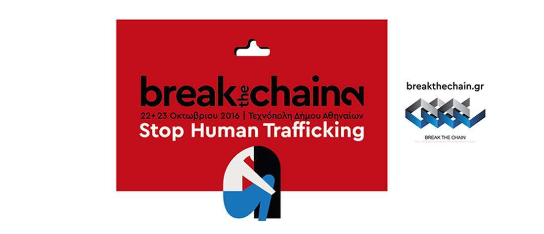 Break the chain: Εκστρατεία για την καταπολέμηση του trafficking