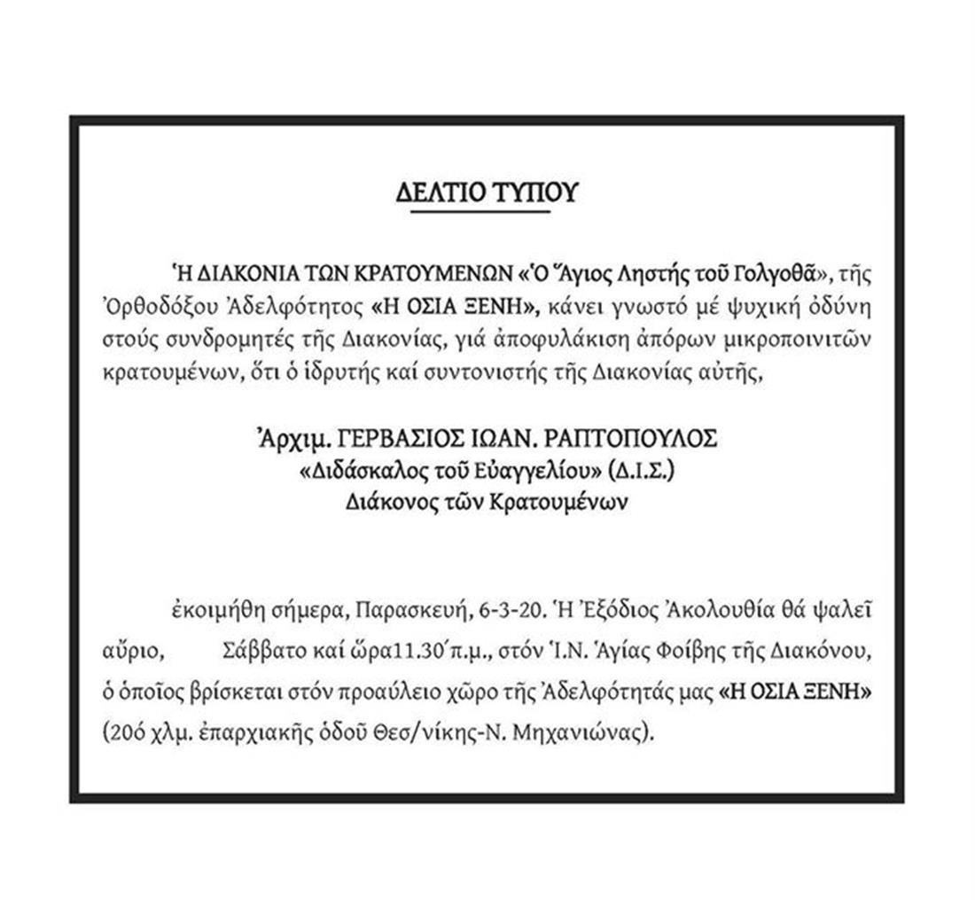 πάτερ Γερβάσιος Ραπτόπουλος