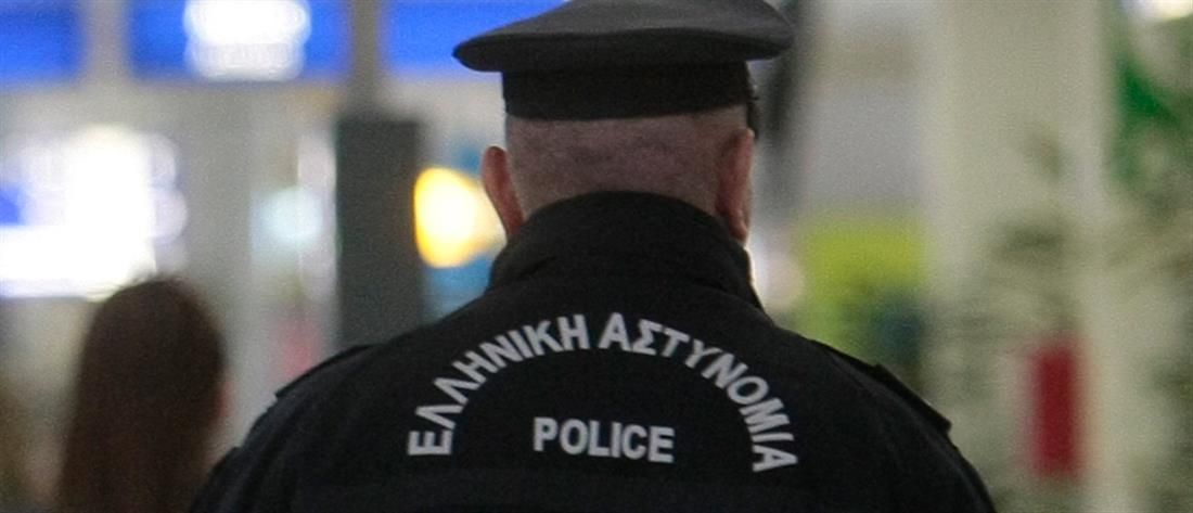 Ελληνική Αστυνομία - απολυτήριο - πτυχίο