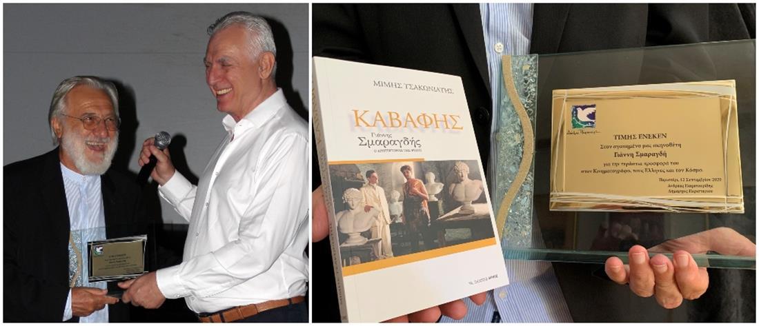 Ο Δήμος Περιστερίου τίμησε τον Γιάννη Σμαραγδή (εικόνες)