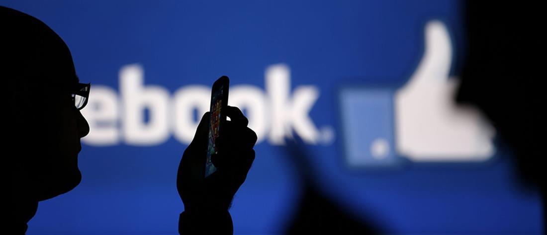 Διαφημιστικό μποϊκοτάζ στο Facebook