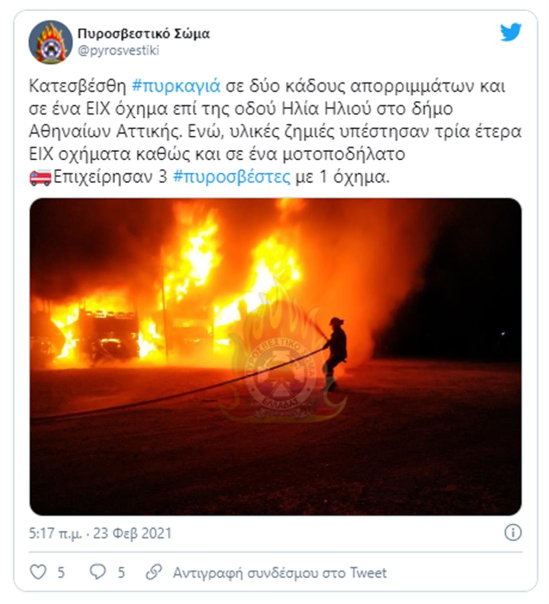 Πυρκαγιά - Αττική