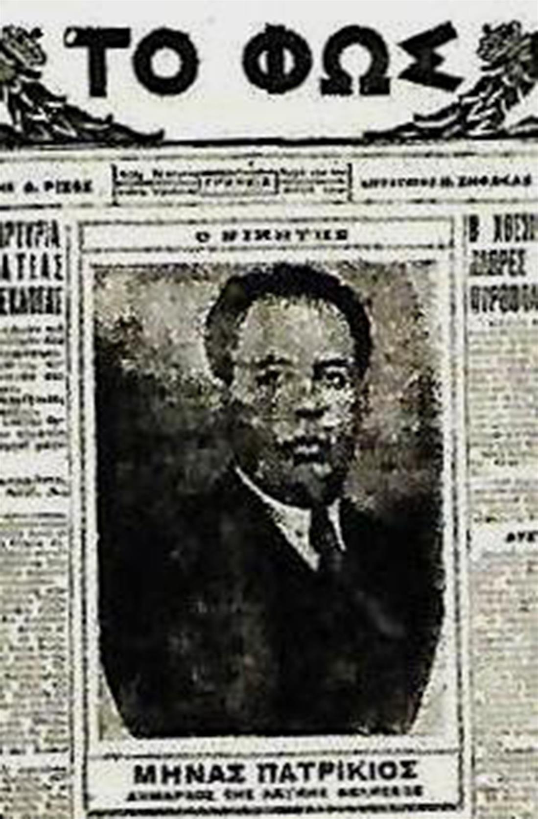 Πρώτος δήμαρχος  Θεσσαλονίκης - Μηνάς Πατρίκιος