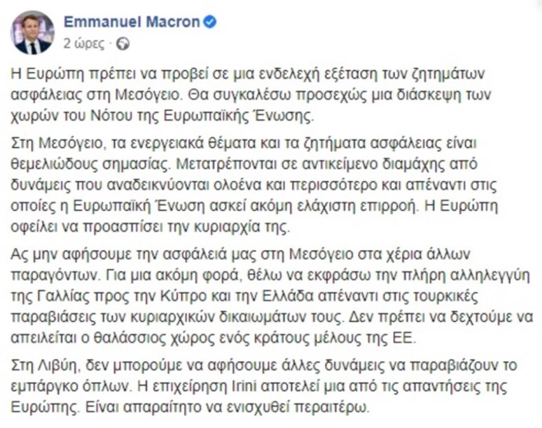 ΜΑΚΡΟΝ - ΑΝΑΡΤΗΣΗ ΣΤΑ ΕΛΛΗΝΙΚΑ