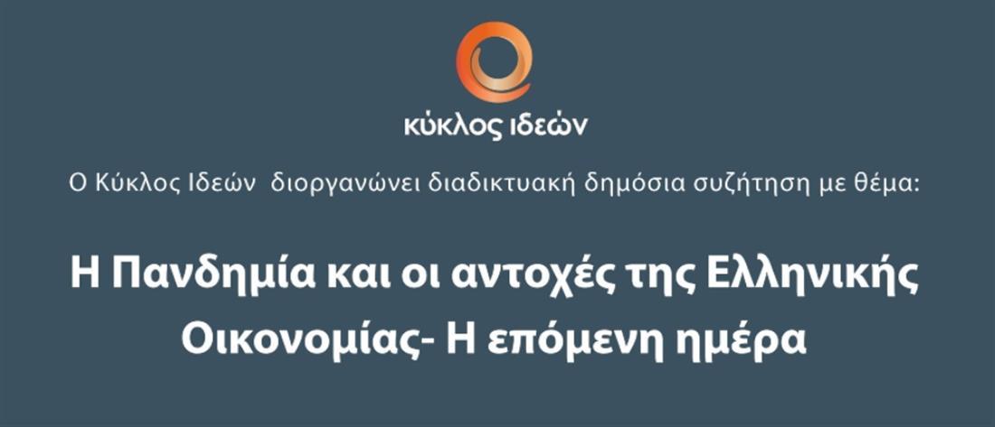 LIVE: Η πανδημία και οι αντοχές της ελληνικής οικονομίας - Η επόμενη ημέρα