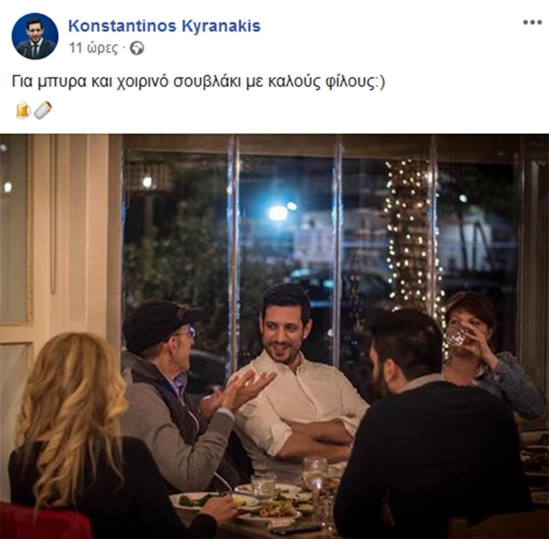 Κωνσταντίνος Κυρανάκης - Facebook