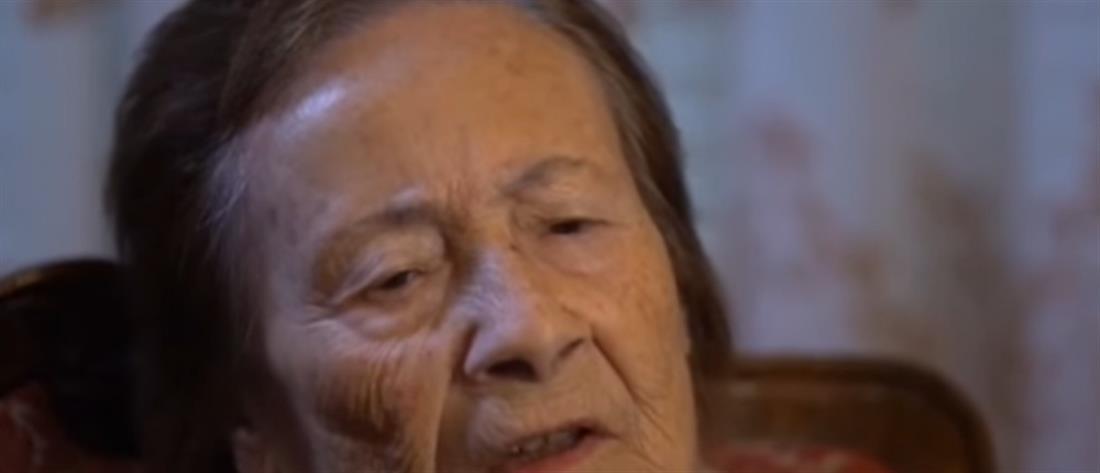 Πέθανε η γηραιότερη Ελληνίδα που είχε ζήσει τη φρίκη του Άουσβιτς