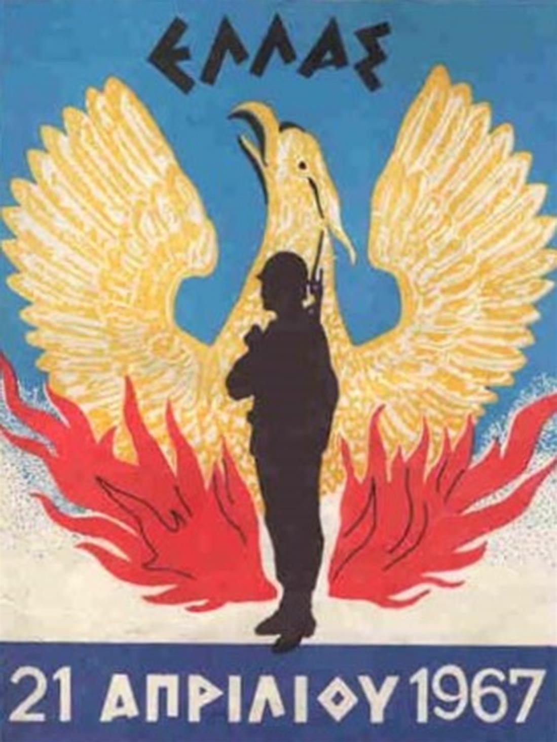Πραξικόπημα - Χούντα - 21η Απριλίου 1967