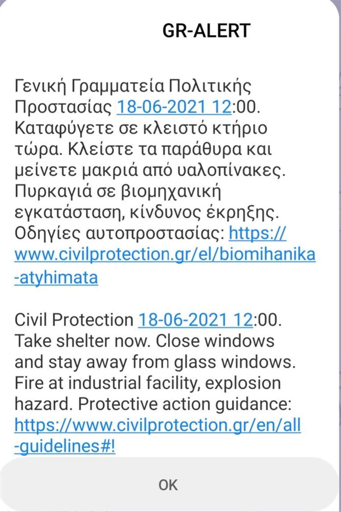Ασπρόπυργος - Φωτιά - βυτιοφόρο - Πολιτκική Προστασία - μήνυμα