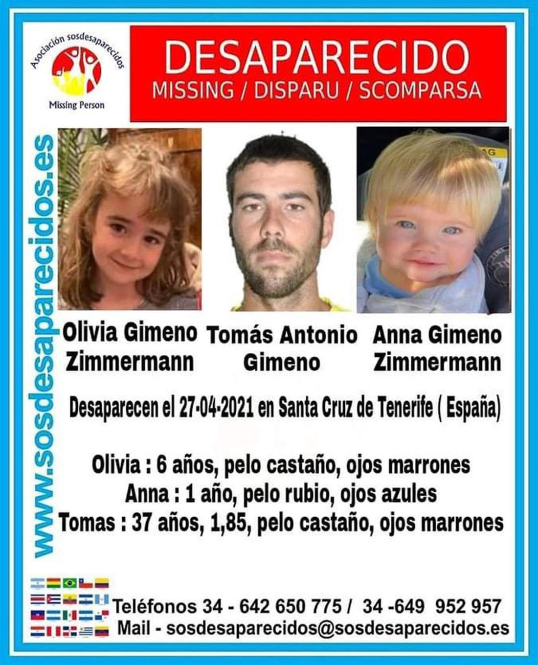 Ισπανία - αδέρφια - ανήλικες - απαγωγή