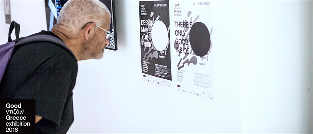 """Good ντιζάιν Greece exhibition 2018"" …επί δύο (εικόνες)"