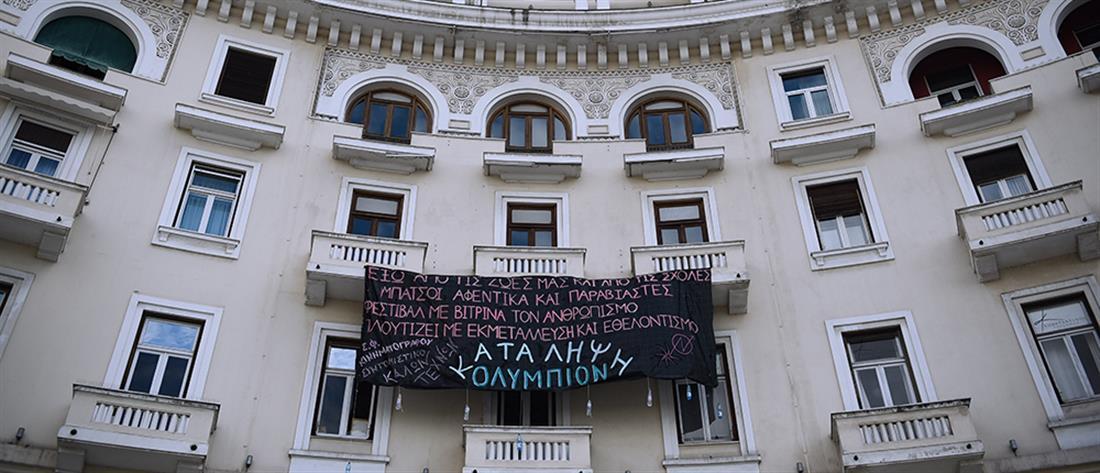 """Θεσσαλονίκη: φοιτητές και αντιεξουσιαστές κατέλαβαν το """"Ολύμπιον"""""""