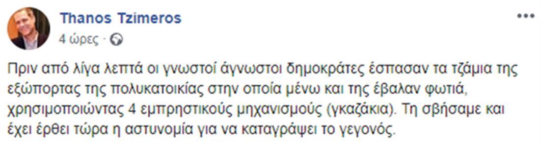 Τζήμερος - ανάρτηση - facebook - γκαζάκια - πολυκατοικία