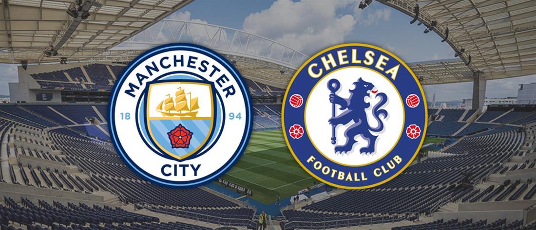 Τελικός Champions League: Μάντσεστερ Σίτι και Τσέλσι αναμετρώνται