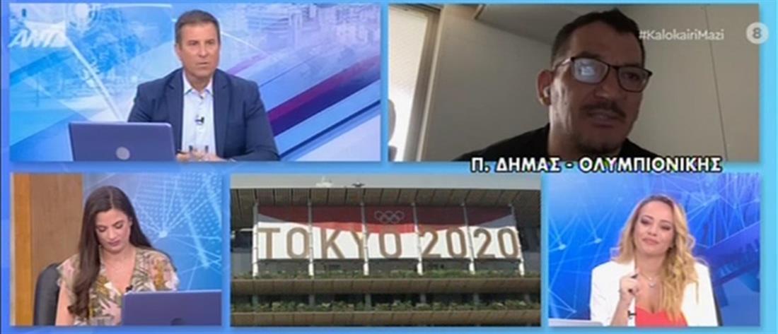 Ολυμπιακοί Αγώνες - Δήμας: είναι μια ασυνήθιστη Ολυμπιάδα, αλλά θα το περάσουμε κι αυτό (βίντεο)