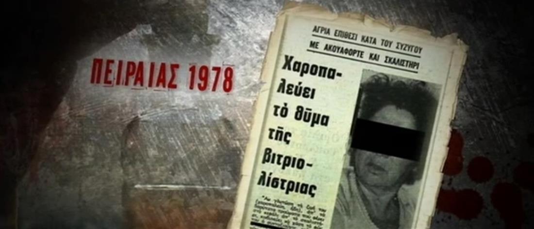 Οι επιθέσεις με βιτριόλι που συγκλόνισαν την Ελλάδα (βίντεο)