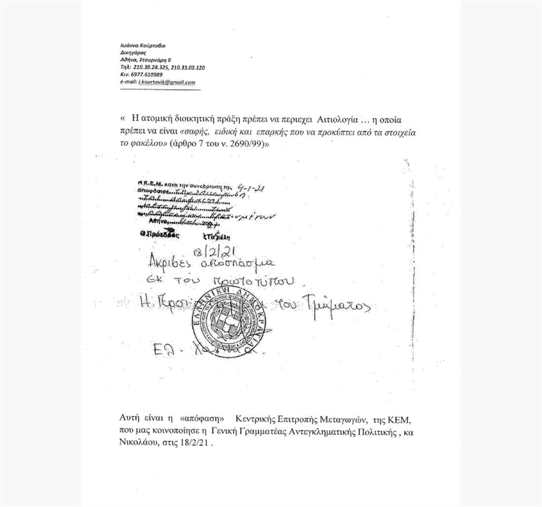 Ιωάννα Κούρτοβικ - απάντηση κας Νικολάου
