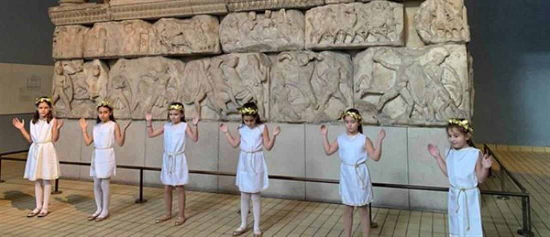 Μαθητές νηπιαγωγείου της Θεσσαλονίκης στο Βρετανικό Μουσείο: Δώστε πίσω τα Γλυπτά του Παρθενώνα (εικόνες)
