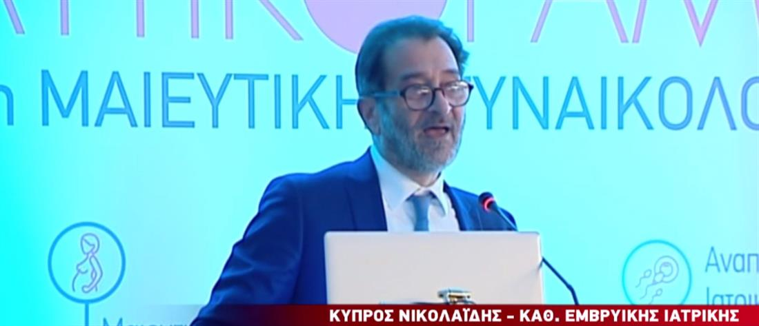 """""""Κύπρος Νικολαΐδης"""" ονομάζεται πλέον η Μονάδα Εμβρυομητρικής Ιατρικής και Θεραπείας Εμβρύου του """"Αττικόν"""""""