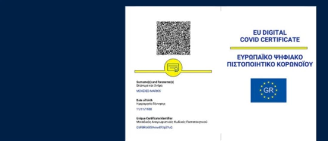 Ψηφιακό Πιστοποιητικό COVID: υπογράφηκε ο κανονισμός
