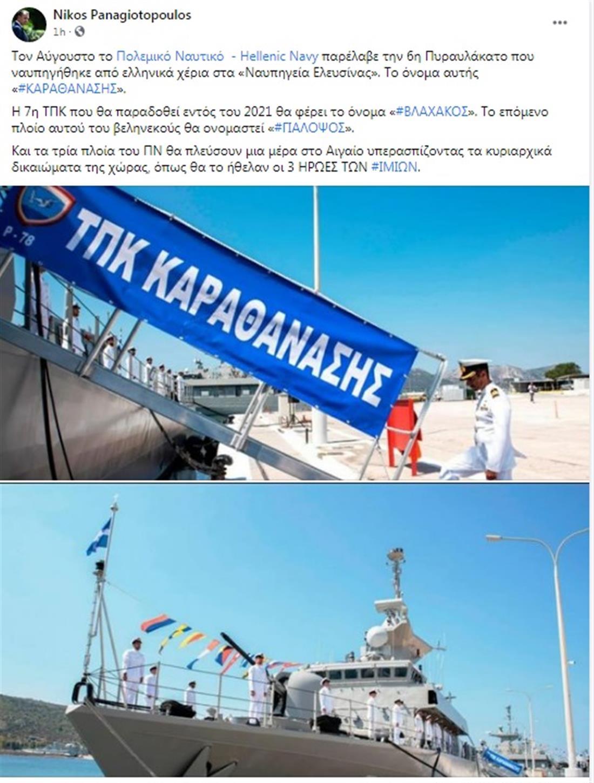 Φρεγάτα - Πολεμικό Ναυτικό