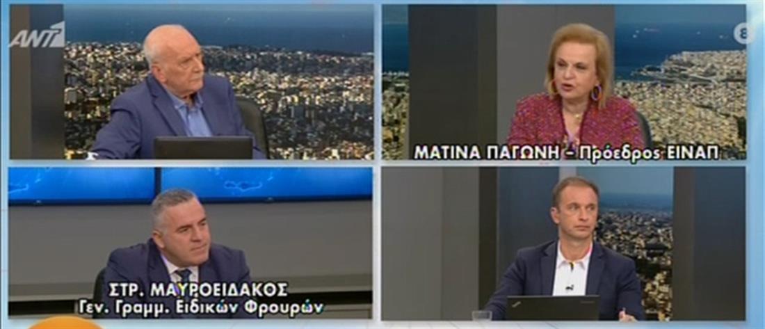 Κορονοϊός - Παγώνη: οι μετακινήσεις ίσως επιβαρύνουν την κατάσταση (βίντεο)