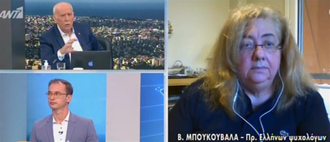 Δολοφονία στα Γλυκά Νερά - Μπουκουβάλα: Η Μυλωνοπούλου διασύρει το επάγγελμα του ψυχολόγου