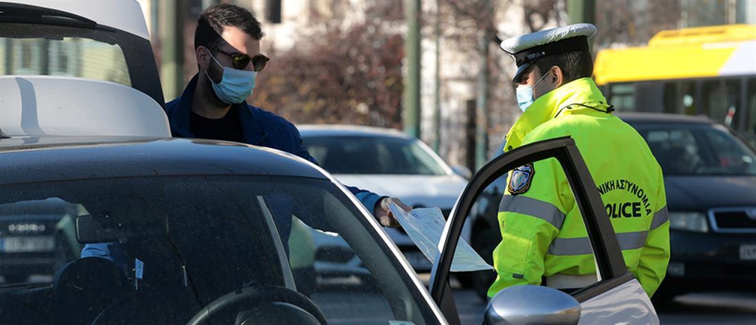 Lockdown: τι ισχύει για τις διαδημοτικές μετακινήσεις